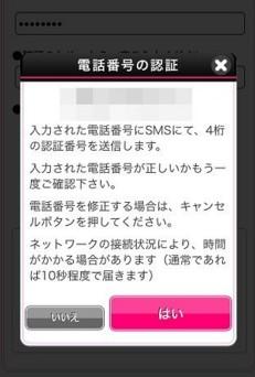 モコム動画登録方法