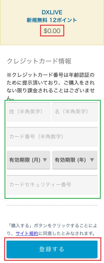 DXLIVEスマホ登録方法