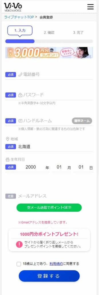 VI-VOエロライブチャット無料会員登録