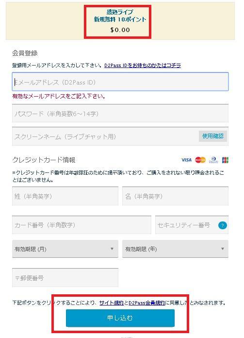 感熟ライブ登録方法