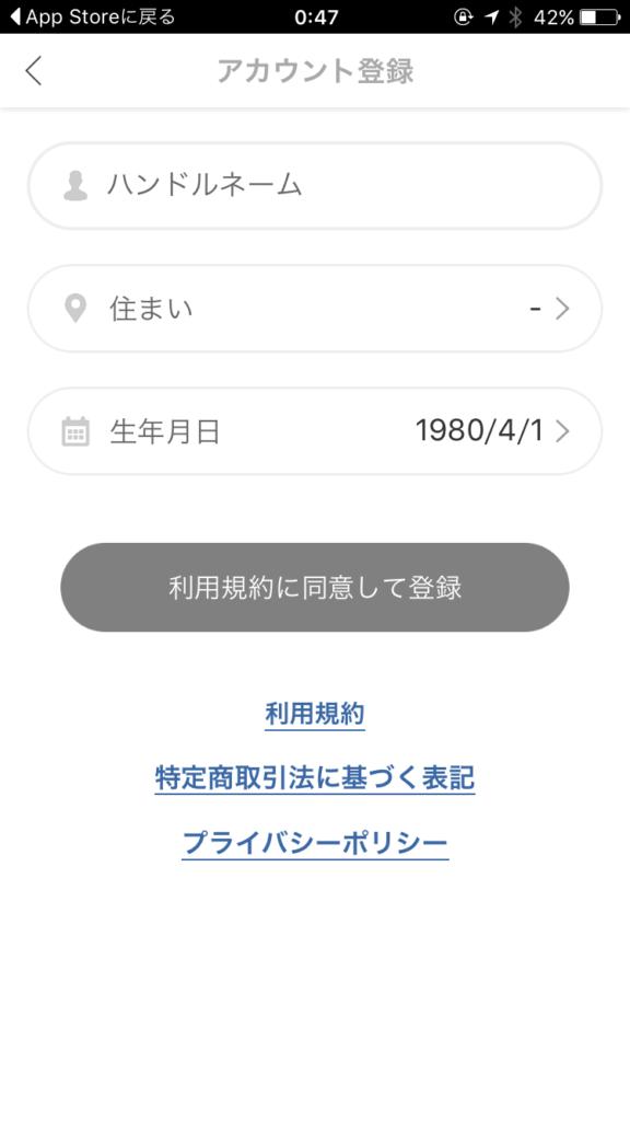 FATEY(フェイティ)エロビデオ通話アプリ登録